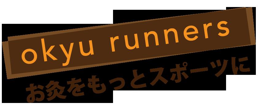 okyu runners お灸をもっとスポーツに