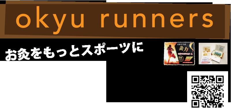 Okyu Runner お灸をもっとスポーツに