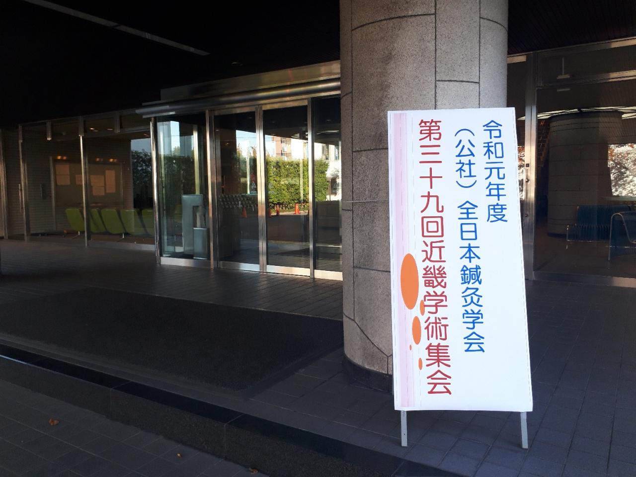 2019.11.23 第39回全日本鍼灸学会近畿支部学術集会「ブルースティックスシガ」の公式戦を観戦してきました!滋賀県のホッケーチーム「ブルースティックスシガ」を応援しています!ミニハンドブック「灸活のススメ」無料公開中夏季休業日のお知らせ「灸極の癒」パソコン用壁紙をダウンロードいただけます「コロナに負けない!長生灸で応援企画」のお知らせ院内掲示用 新型コロナウイルス感染防止策 もぐさんサイン をご活用ください!活動報告書「MOGUREPOモグレポ2020(Vol.3)」掲載のお知らせ院内掲示用ポスターをご希望の先生へ差し上げています新型コロナウイルス感染拡大防止に伴うセミナー・工場見学・マラソン大会出店についてのお知らせ2020.01.28 第16回統合医療展2020新年のご挨拶
